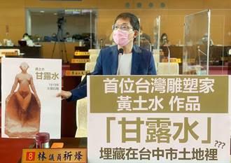 台灣雕塑家黃土水作品埋中市土裡 議員促市長協助重見天日