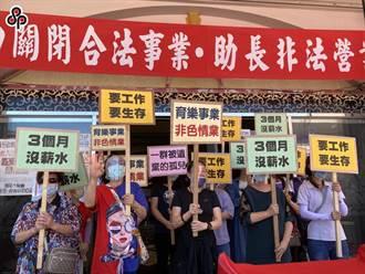 八大行業停業逾百天 娛樂公關工會:無限制停業 剝奪工作權