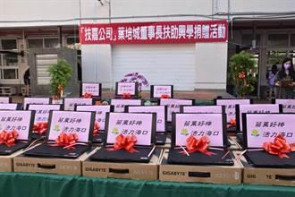 技嘉科技老董葉培城捐50台筆電給家鄉竹南鎮11所國中小學