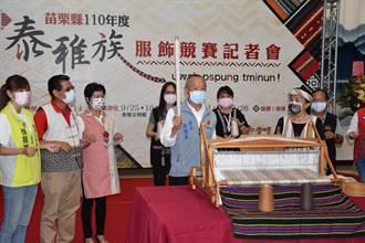 苗栗縣政府舉辦泰雅族編織競賽