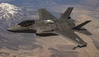 F-35生存力不如預期 最大問題曝光
