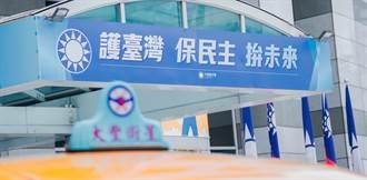 時論廣場》國民黨如何面對中國(周陽山)