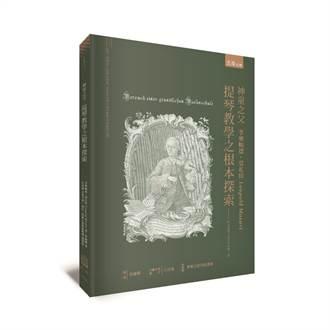 神童莫札特老爸的音樂教養祕訣 繁體中文版首問世