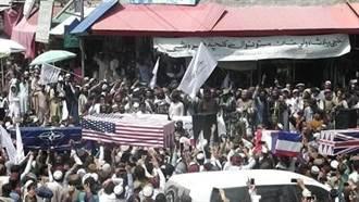 慶祝自由日 塔利班支持者抬美國北約棺木遊行