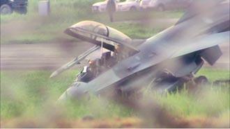 新聞透視》漢光預演出包 F-16機頭吃土 空軍應檢討 訓練不能犯要命錯誤