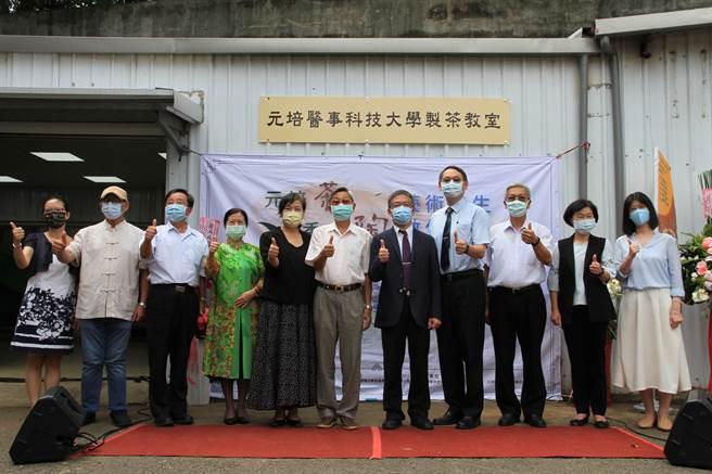 元培醫大製茶教室啟用多位貴賓揭牌。(元培醫大提供)