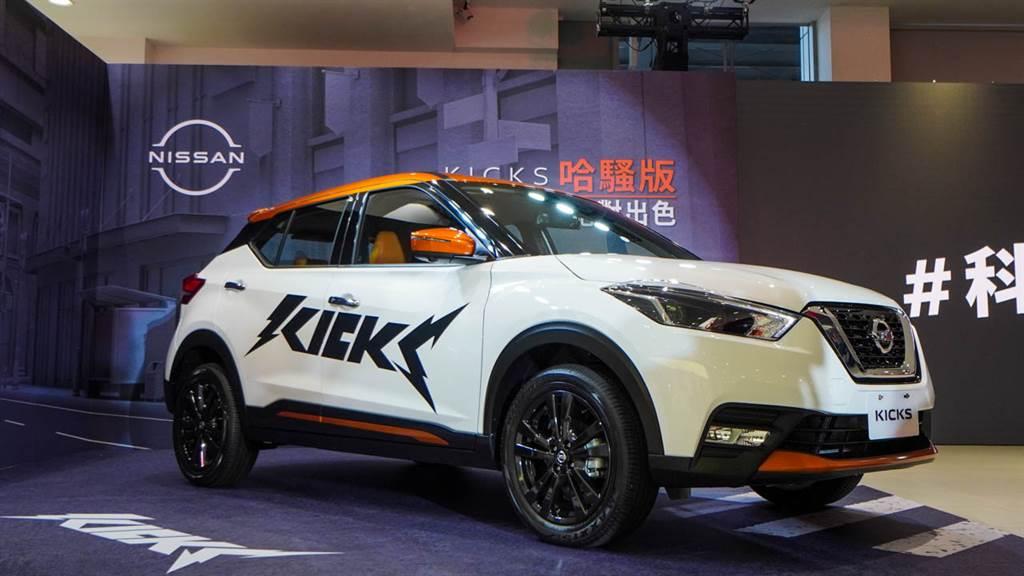 限量推出的KICKS哈騷版採用雙色車身搭配雙色內裝,以個性化外觀吸引年輕族群。(圖/陳彥文攝)