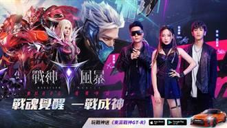 《戰神風暴》炫戰上市  鼓鼓呂思緯、蕭秉治、Julia吳卓源聯手打造遊完整MV全球首播
