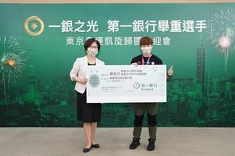 陳玟卉東奧奪銅 第一銀行頒28萬獎金再加碼營養金