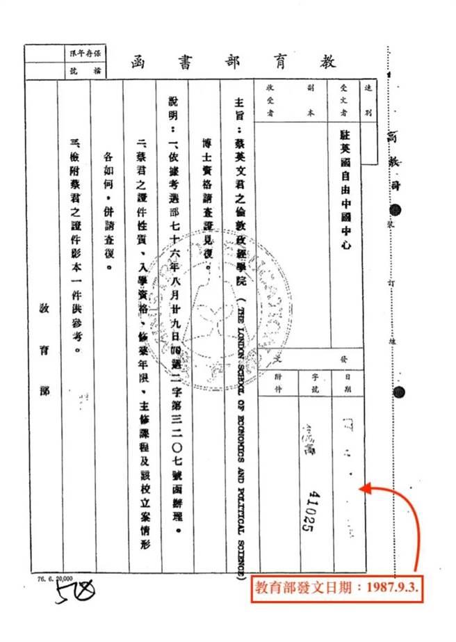 教育部致函駐英自由中國中心要求查證蔡英文的博士學歷(摘自林環牆臉書)
