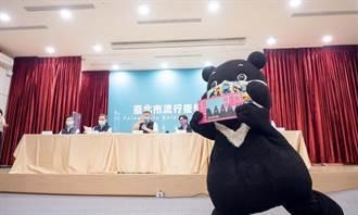 黃珊珊》數位振興 臺北熊好!