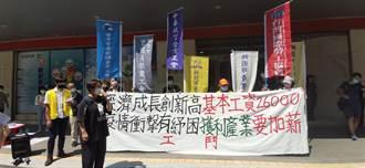 難達蔡總統基本工資3萬元夢想 勞團抗議籲:應每年漲2000元