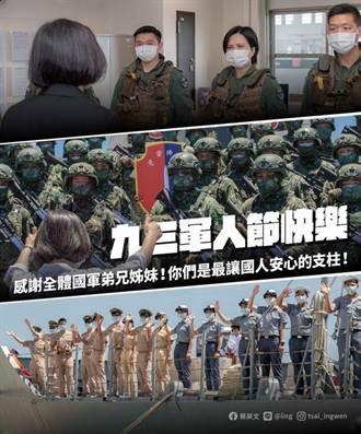 九三軍人節  蔡英文:中華民國國軍是讓國人安心的支柱