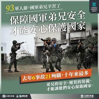 去年官兵21人殉職創10年新高! 民眾黨批蔡政府:不能老是道歉了事
