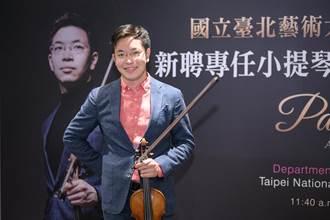 國際小提琴名家黃俊文新身分 任北藝大音樂系助理教授