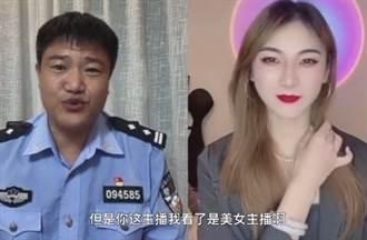 警察直播宣傳反詐騙 美女網紅慌亂現形:我男的