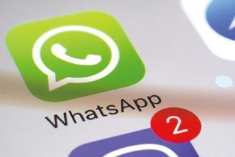 WhatsApp在歐挨罰2.6億美元