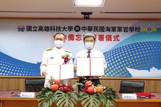 從課程到研究全面展開合作 高科大與海軍官校 簽MOU