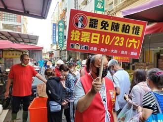 刪Q總部催罷免能量 6大市場徒步掃街