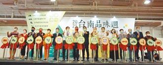 2021台南品味週 七國共襄盛舉