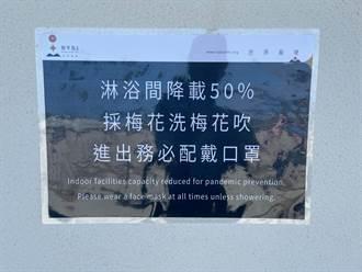 和平島公園淋浴間公告「梅花洗梅花吹」 網嗨:新玩法?