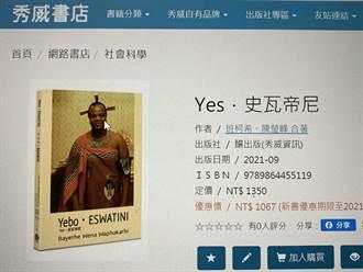實踐碩士畢業史瓦帝尼王子 以中文出書《Yes史瓦帝尼》