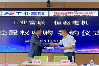 《科技》FII工業富聯布局新能源車 收購恒驅電機63%股權