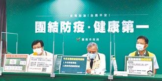 台南市中秋活動 視疫情調整