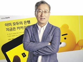 新聞剪影-韓國純網銀-KakaoBank 執行長尹浩永 打造全韓最大數位銀行