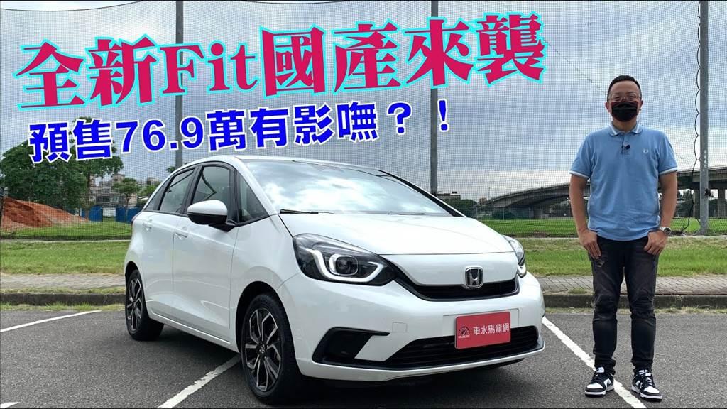 全新Honda Fit國產來襲 預售價76.9萬有影嘸? 新車試駕(圖/車水馬龍Maloncars)
