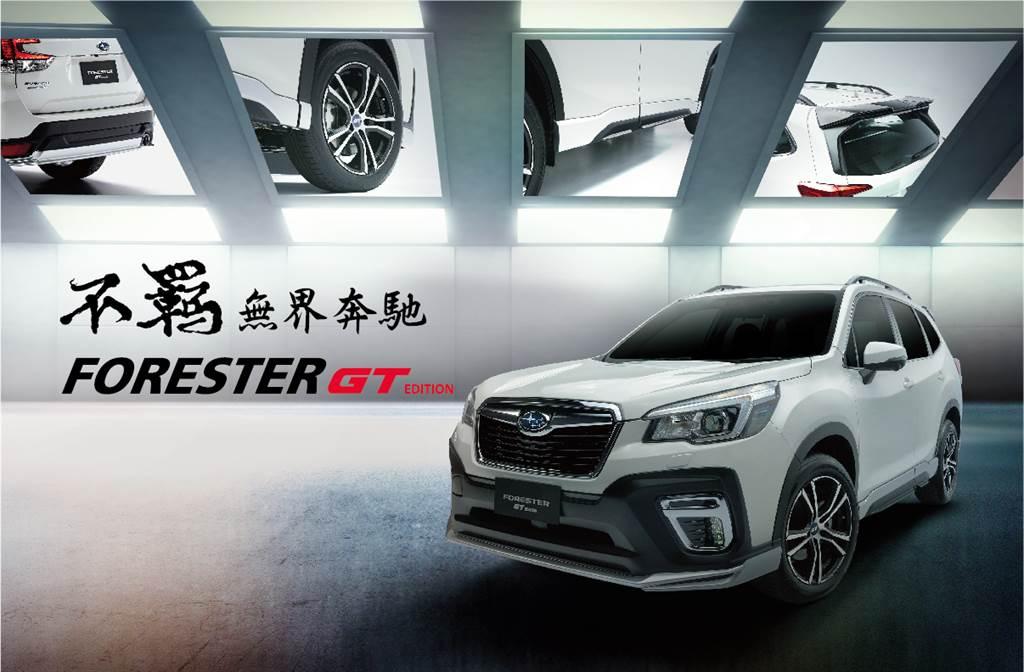 歡慶SUBARU感謝祭,特別針對Forester車系推出 GT Edition升級專案,賦予SUBARU當家SUV王者有型的樣貌。(圖/業者提供)