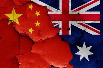 澳洲財長談北京脅迫  祭「中國+」政策反制