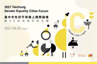 中市將辦性平線上論壇 推動3C成為城市主題