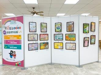 鹿谷鄉立圖書館 展出熊愛閱讀得獎作品
