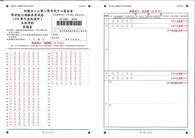 111學年新型學測答案卷從A4變為A3規格。