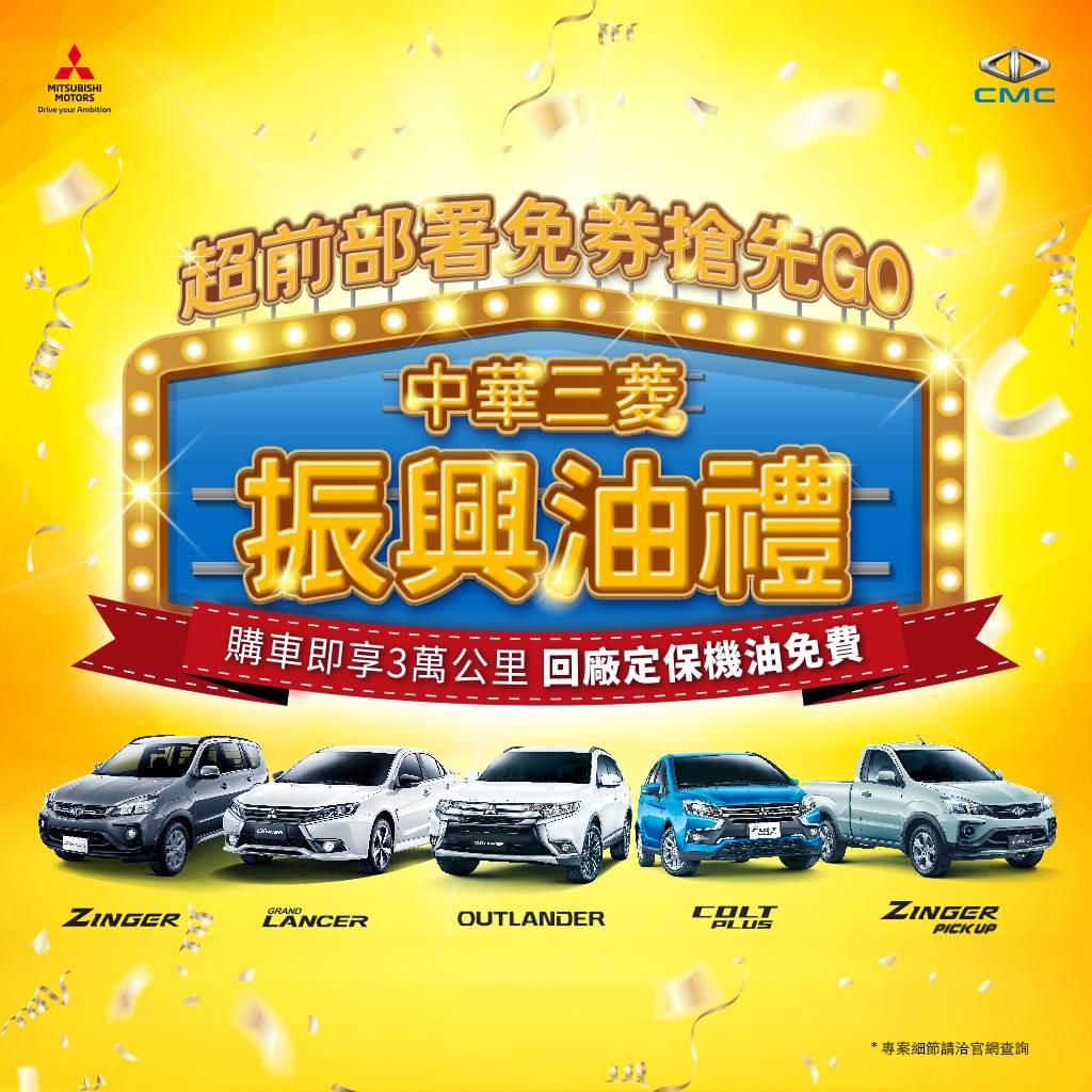 中華三菱振興油禮,九月購買指定車型可享3萬公里以內回廠定期保養機油免費超值優惠。(圖/業者提供)
