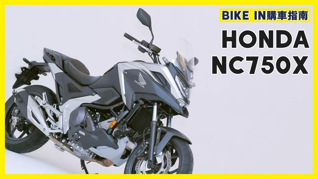 [購車指南]Honda NC750X 2021年式(圖/BikeIN)
