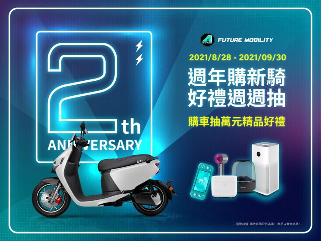 宏佳騰Ai-1 Ultra新色驚喜登場 智慧儀表升級優惠正式揭曉(圖/BikeIN)