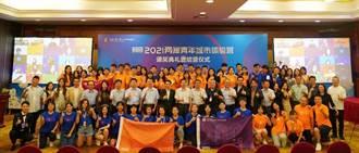 2021兩岸青年城市體驗營在上海圓滿結營