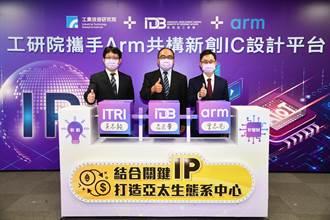 工研院攜手矽智財大廠Arm共構新創IC設計平台 助造亞太中心