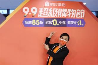 蝦皮購物「9.9超級購物節」重頭戲來了 百大品牌夯品接力下殺1元起、商城最高現折2000元