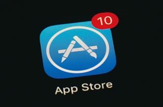 調降部分應用程式營收抽成比例 蘋果App Store讓步 影響不大