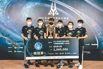中信力挺 亞洲電競賽冠軍誕生