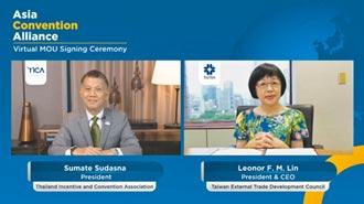 推動會展產業復甦 亞洲會議聯盟成立 貿協加入