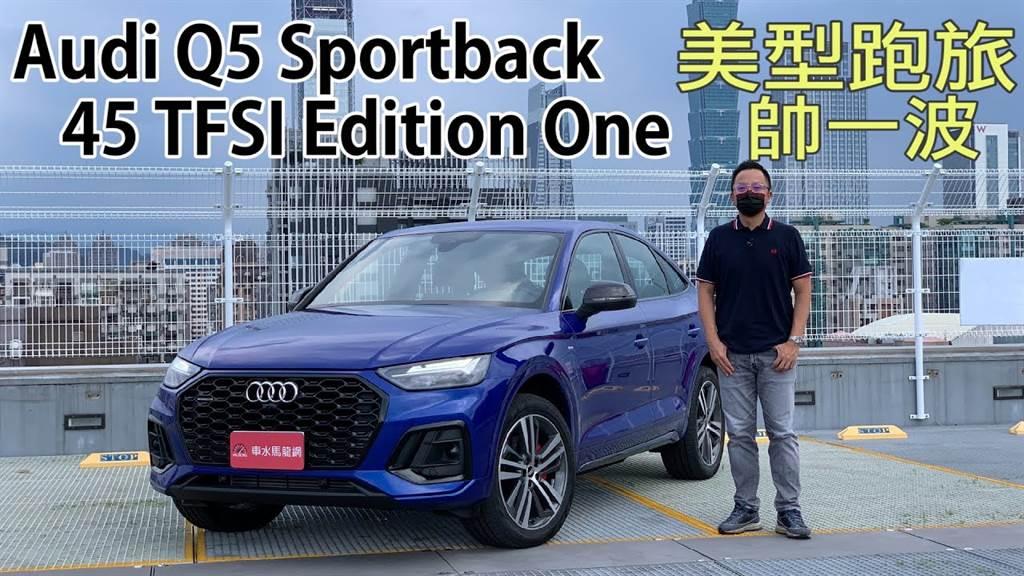 Audi Q5 Sportback 45 TFSI Edition One 美型跑旅帥一波|新車試駕(圖/車水馬龍Maloncars)