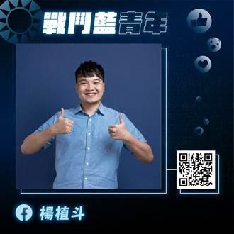 反制民進黨!國民黨公布「戰鬥藍青年」名單 號召網友集結出征