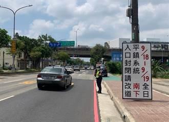 中秋連續假期 國道匝道管制用路人多注意