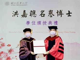 聯電董事長洪嘉聰 獲頒清華大學名譽工學博士