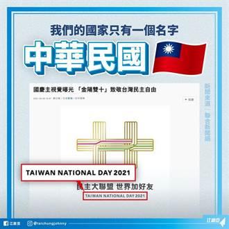 江啟臣:中華民國是我們的國名 要求民進黨速改正國慶主視覺