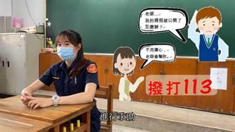不傳送裸照 女警拍反性騷影片教童這麼做